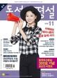 중학 독서평설 2018.11