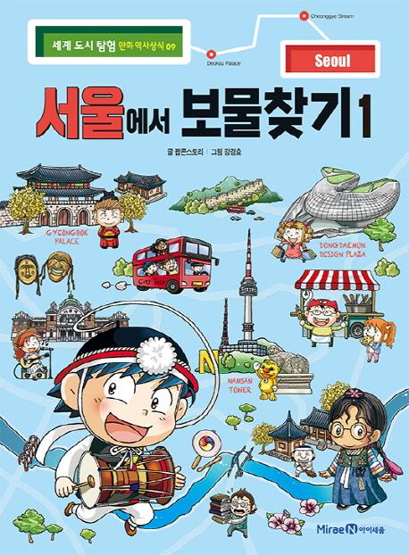서울에서 보물찾기 . 1 표지
