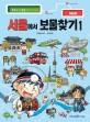 서울에서 보물찾기. 1 표지