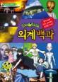 (신비아파트) 외계 백과 : 불가사의한 UFO, 외계 현상, 외계인 이야기
