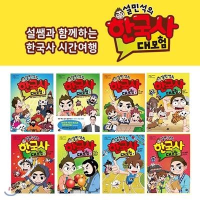 (설민석의)한국사 대모험. 3, 온달, 왕의 시험에 대비하라! 표지