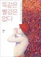 똑같은 빨강은 없다 :  교과서에 다 담지 못한 미술 이야기 표지