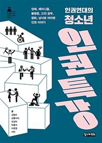 인권연대의 청소년 인권 특강 (장애, 페미니즘, 불평등, 고전 공부, 평화, 남녀로 바라본 인권 이야기)