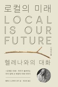 로컬의 미래 : 헬레나와의 대화