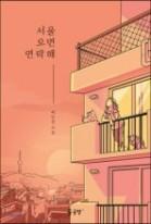 서울 오면 연락해 : 백인경 시집 이미지