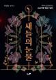 새들의 눈물 (제9회 김만중문학상 소설 부문 은상 수상작)