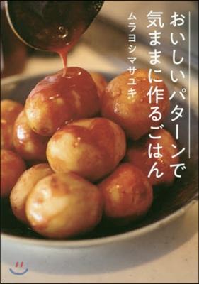 (일본어원서) おいしいパタ-ンで氣ままに作るごはん