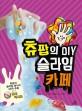 츄팝의 DIY 슬라임 카페 표지