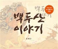 백두산 이야기 (30주년 기념 한정판)