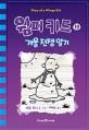 윔피키드 = Diary of a Wimpy Kid : 그레그 헤플리의 카툰 일기. 13, 겨울 전쟁 일기