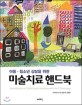 (아동·청소년 상담을 위한) 미술치료 핸드북  = Handbook of child and adolescent art therapy