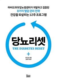 [세종도서] 당뇨리셋 표지
