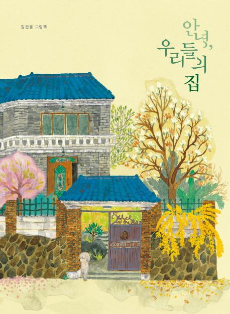 안녕 우리들의 집  김한울 그림책