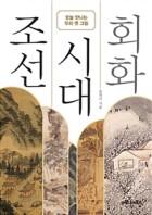 조선 시대 회화 (오늘 만나는 우리 옛 그림)