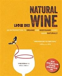 내추럴 와인 = Natural Wine 표지