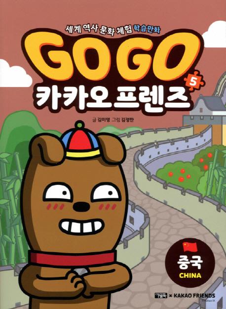 Go Go 카카오프렌즈. 5, 중국 표지