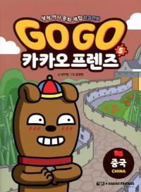 Go Go 카카오프렌즈. 5, 중국 : 세계 역사 문화 체험 학습만화 표지
