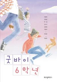 굿바이 6학년 표지