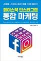 페이스북 인스타그램 통합 마케팅  : 쇼핑몰.스마트스토어 매출 10배 올리기