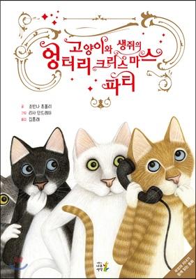 고양이와 생쥐의 엉터리 크리스마스 파티 표지