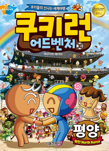 쿠키런 어드벤처 : 쿠키들의 신나는 세계여행. 30, 평양 - 북한(North Korea)   표지