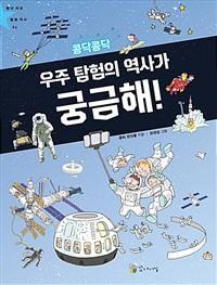 (콩닥콩닥)우주탐험의 역사가 궁금해!