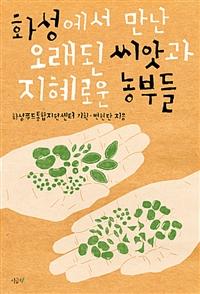 [세종도서] 화성에서 만난 오래된 씨앗과 지혜로운 농부들 표지