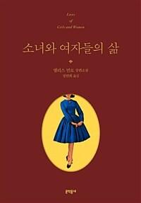 소녀와 여자들의 삶 : 앨리스 먼로 장편소설 표지