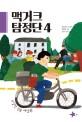 맥거크 탐정단. 4, 수상한 신문 배달원
