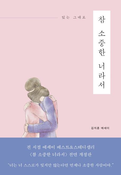(있는 그대로)참 소중한 너라서 : 김지훈 에세이