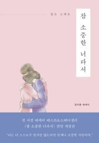(있는 그대로) 참 소중한 너라서  : 김지훈 에세이 표지