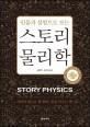 인물과 실험으로 보는 스토리 물리학