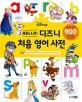 (Hello!)디즈니 처음 영어 사전 : 디즈니 친구들과 함께 기초 영어 단어를 재미있게 익혀요!|