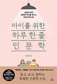 아이를 위한 하루 한 줄 인문학 표지