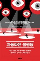 자동화된 불평등 : 첨단 기술은 어떻게 가난한 사람들을 분석하고, 감시하고, 처벌하는가 이미지