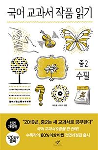 국어 교과서 작품 읽기 : 중2 수필 표지