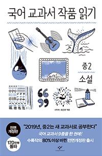 국어 교과서 작품 읽기 : 중2 소설 표지