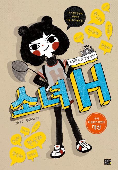 소녀 H : 지독한 학교 행성 생활 표지