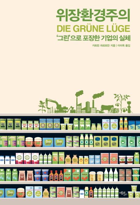 위장환경주의 : '그린'으로 포장한 기업의 실체 표지