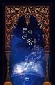 돈의 여왕  : 카루목 장편소설. 1 표지