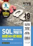 이기적 SQL 개발자이론서+문제집