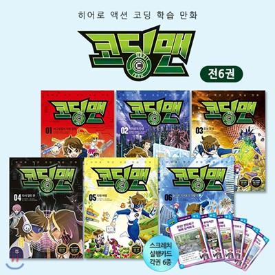코딩맨 1~6권 세트(전6권)+스크래치 실행카드 (코딩을 쉽게~ 히어로 액션 코딩 학습 만화로 즐겁게~!!)
