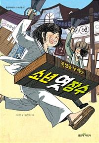 경성을 누비는 소년 엿장수 표지