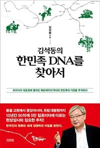 (김석동의) 한민족 DNA를 찾아서 : 유라시아 대초원에 펼쳐진 북방제국의 역사와 한민족의 기원을 추적하다 표지