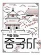 (처음 읽는)중국사 : 다채로운 문화의 용광로, 중국