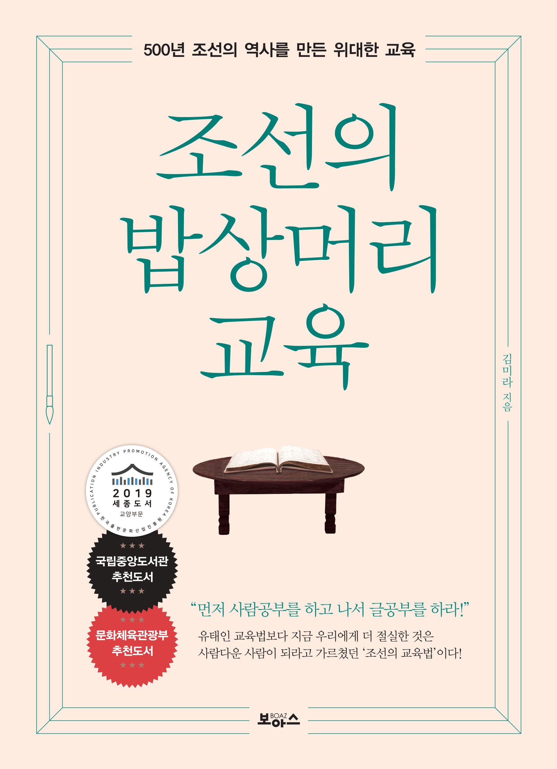 조선의 밥상머리 교육 500년 조선의 역사를 만든 위대한 교육