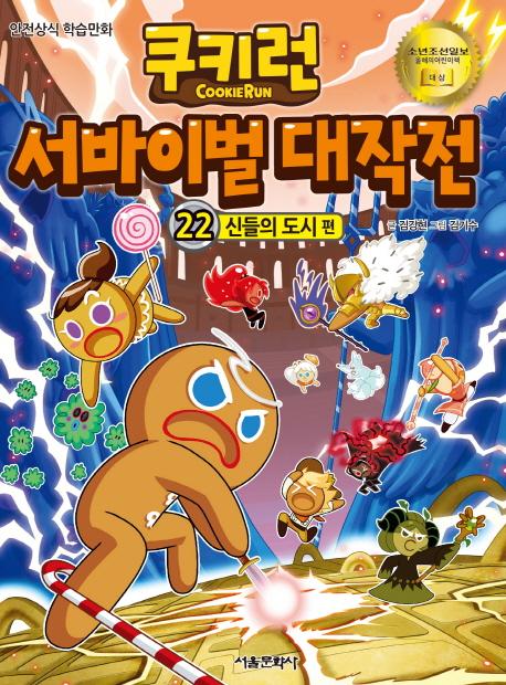 쿠키런 서바이벌 대작전. 22, 신들의 도시 편 표지
