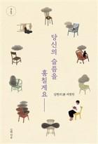당신의 슬픔을 훔칠게요 : 김현의 詩 처방전 이미지