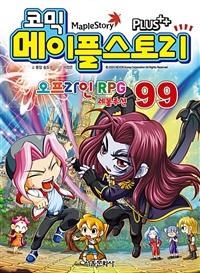 (코믹) 메이플스토리  : 오프라인 RPG . 99 표지