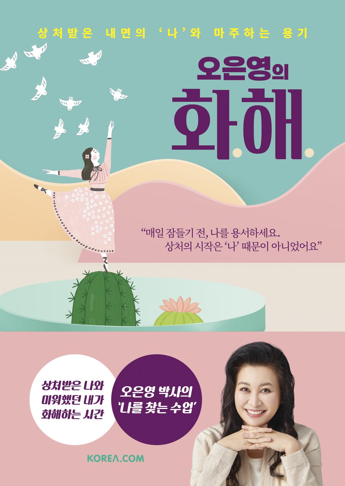 오은영의 화해 : 상처받은 내면의 나와 마주하는 용기 표지